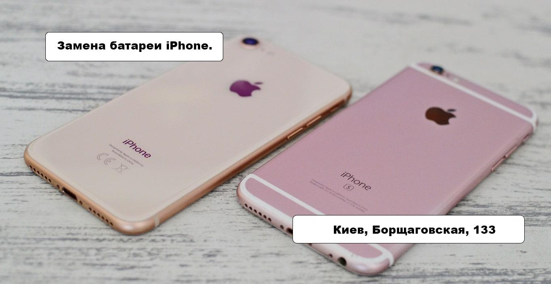 Замена батареи на Айфон